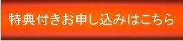 tokutentuki-mousikomi.jpg